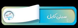سینی کابل