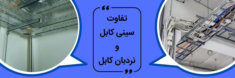 تفاوت سینی کابل و نردبان کابل