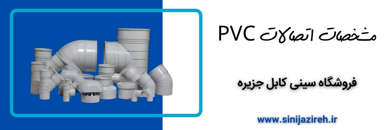مشخصات اتصالات PVC